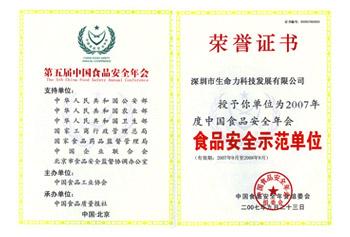 2007食品安全示范单位