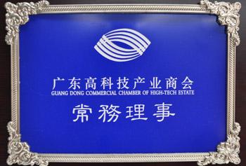 广东高科技产业商会常务理事