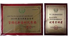 """生命力第十次荣获""""食品安全示范单位"""",董事长陈良超被评""""年度优秀管理者""""的称号"""