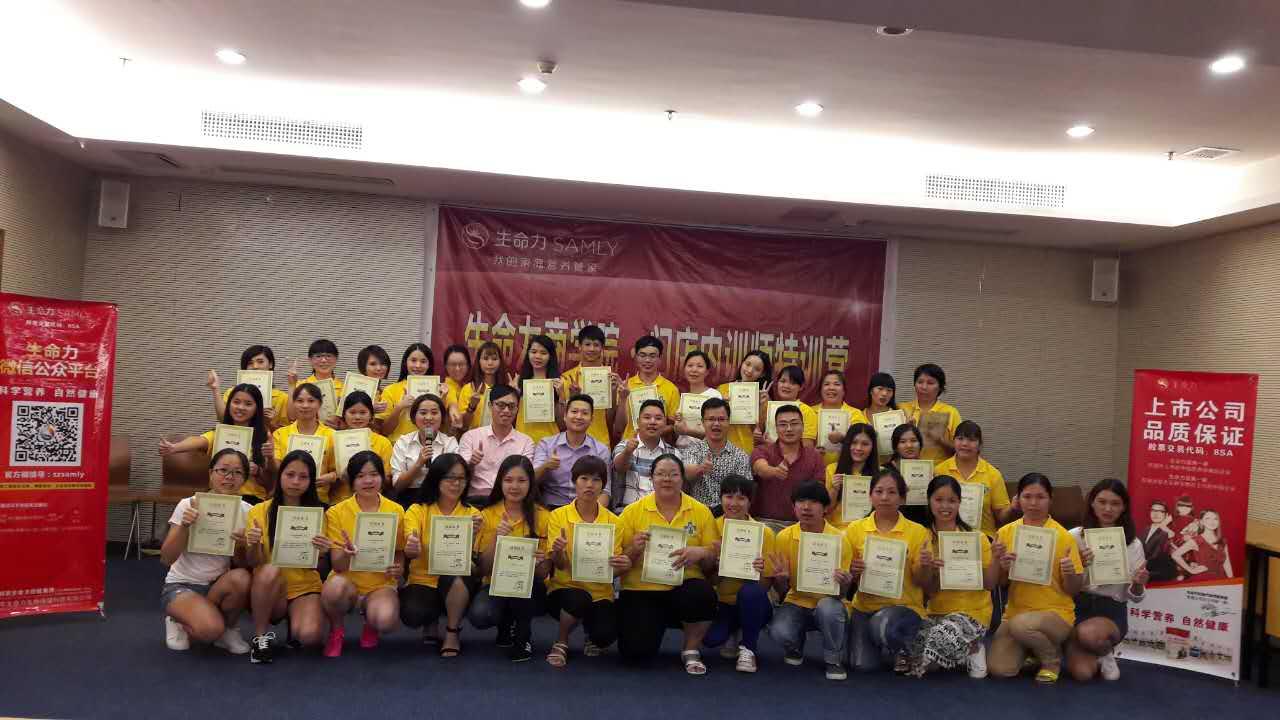 【佛山千和堂】生命力商学院第104届门店讲师班: 突破、进取、提升!